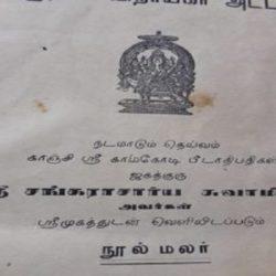 ஸ்ரீ பரிபூர்ண விநாயகர் அஷ்டகம்