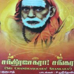 ஸ்ரீ சந்திரசேகரா ! சங்கரா!