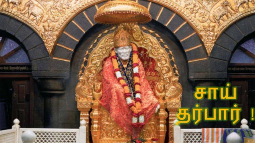 சாய் தர்பார் !