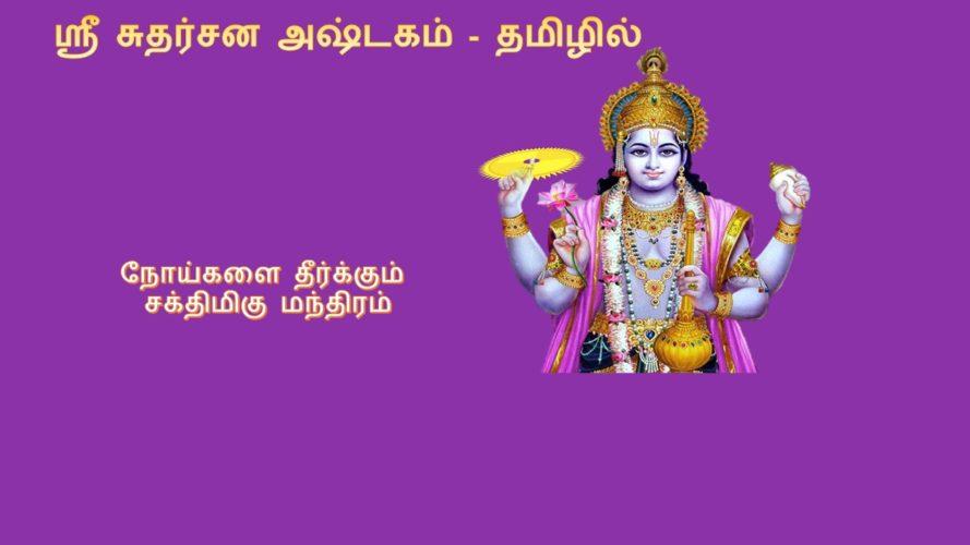 ஸ்ரீ சுதர்சன அஷ்டகம் - தமிழில்