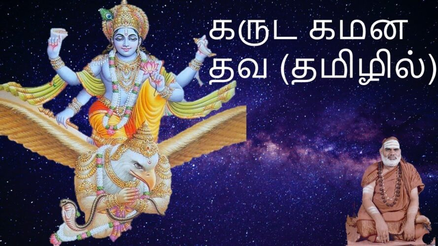 கருட கமன தவ (தமிழில்)