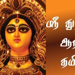 ஸ்ரீ துர்க்கா ஆரத்தி - தமிழில்