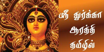 ஸ்ரீ துர்க்கா ஆரத்தி – தமிழில்