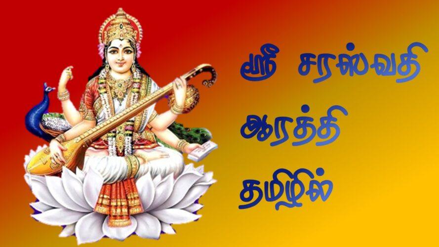ஸ்ரீ சரஸ்வதி ஆரத்தி - தமிழில்