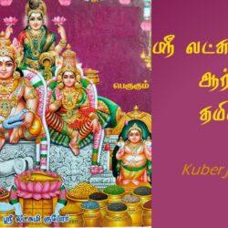 ஸ்ரீ லட்சுமி குபேர ஆர்த்தி - தமிழில்