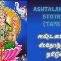 அஷ்டலட்சுமி ஸ்தோத்திரம் - தமிழில்