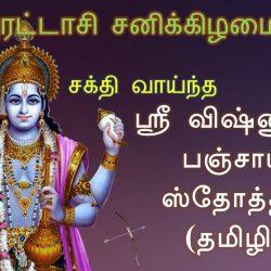 பஞ்சாயுத ஸ்தோத்திரம்