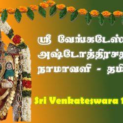 ஸ்ரீ வெங்கடேச அஷ்டோத்திரசத நாமாவளி